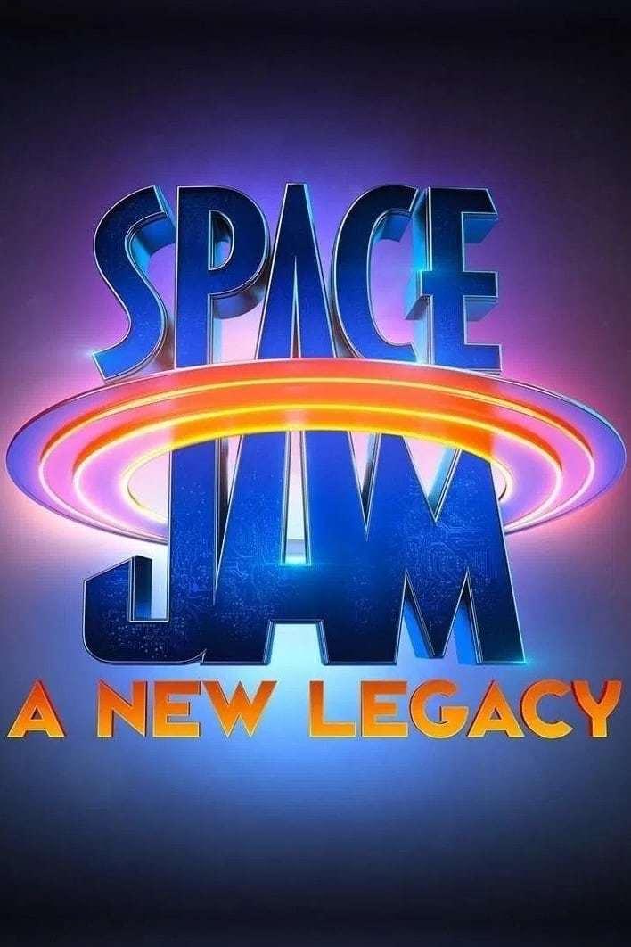 Постер фильма Космический джем 2 2021