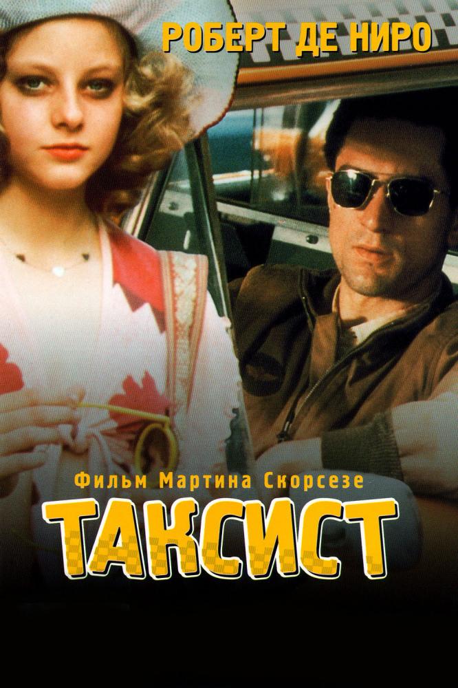 Постер фильма Таксист 1976
