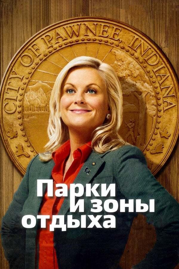 Постер фильма Парки и зоны отдыха 2009