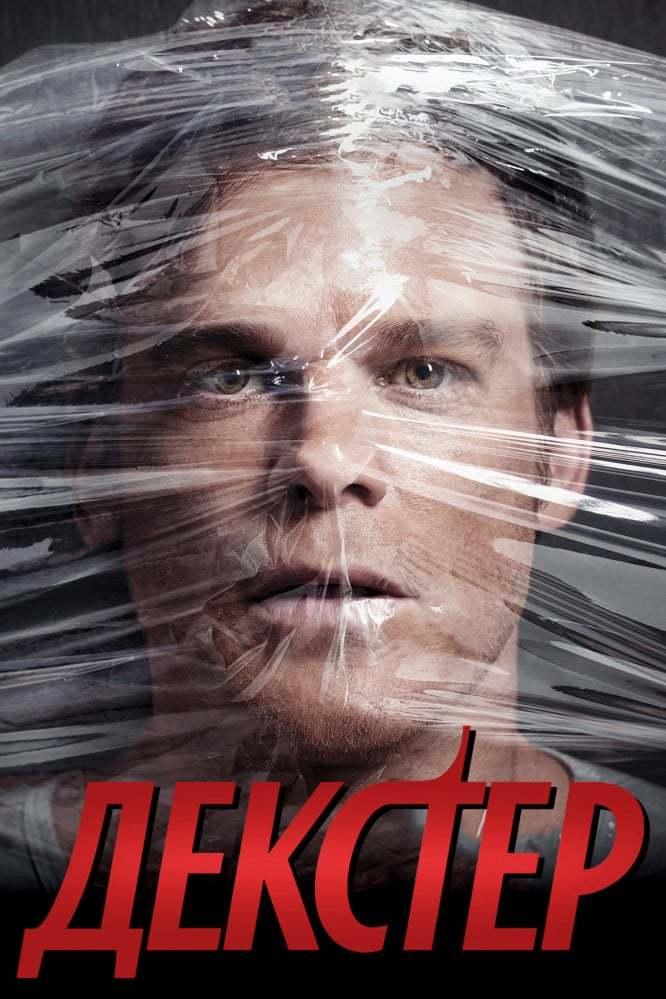 Постер фильма Декстер 2006