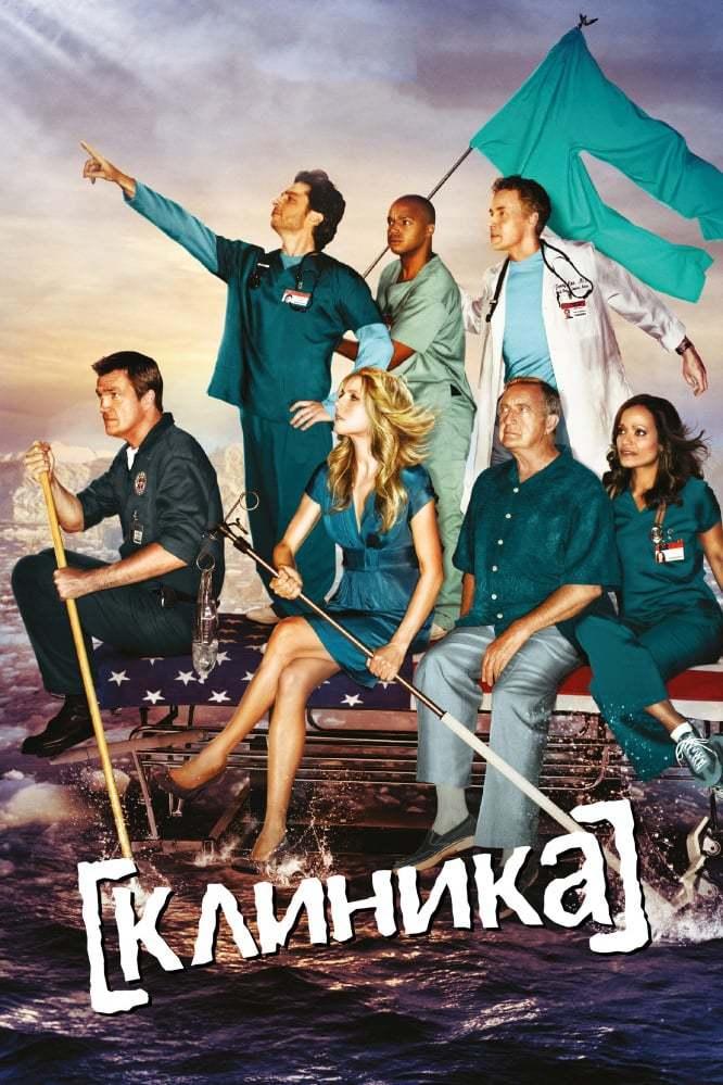 Постер фильма Клиника 2001
