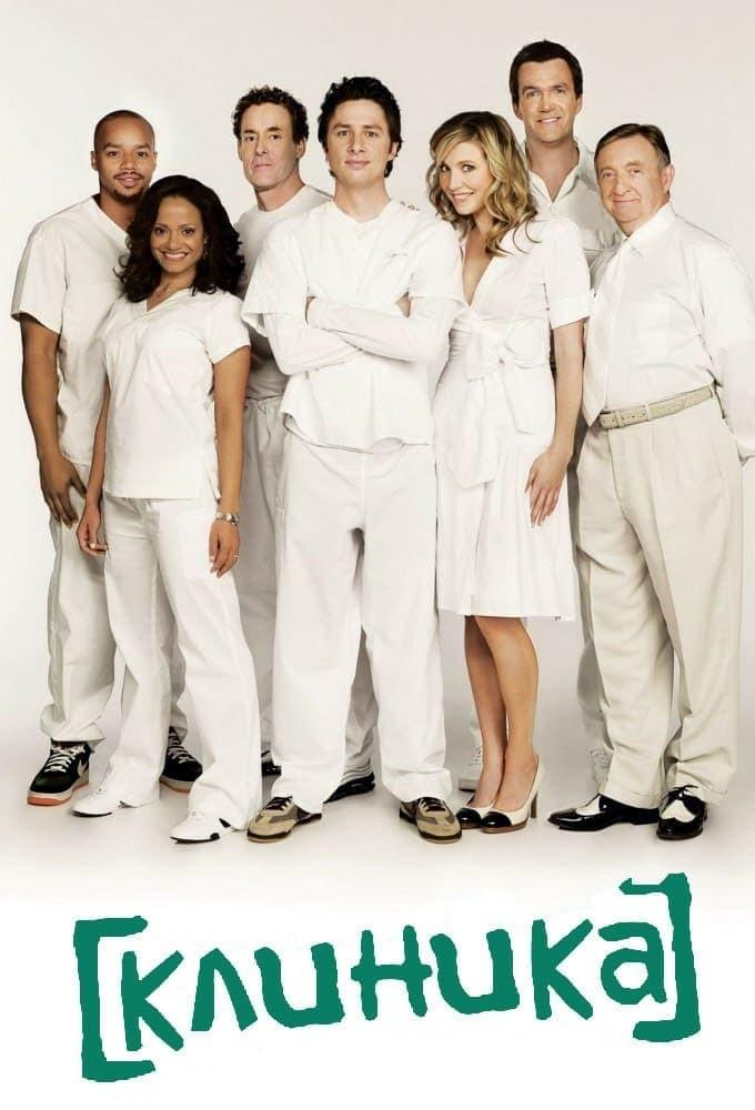 Постер фильма Клиника Scrubs 2001