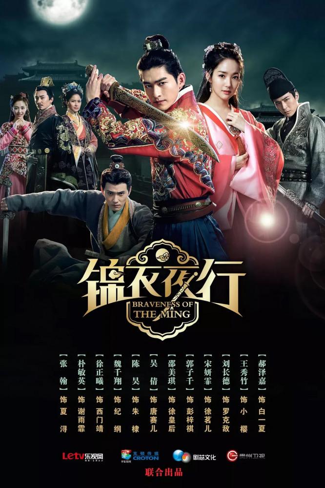 Постер фильма Смельчак эпохи правления династии Мин 2022