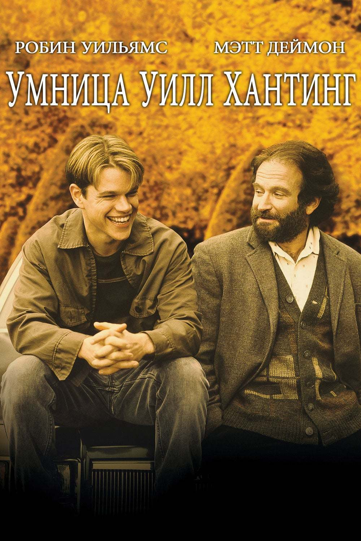 Постер фильма Умница Уилл Хантинг 1997