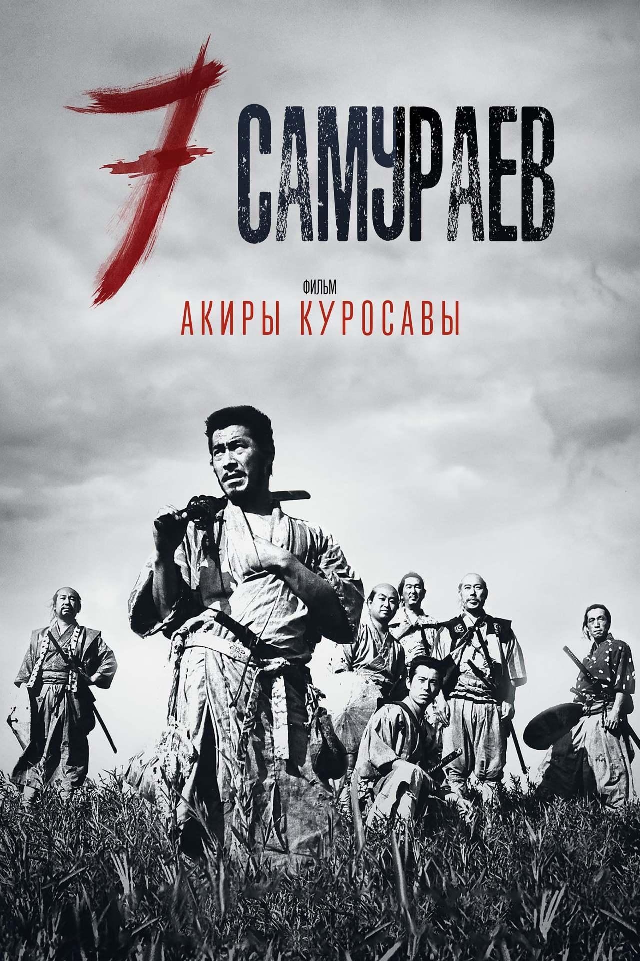Постер фильма Семь самураев 1954