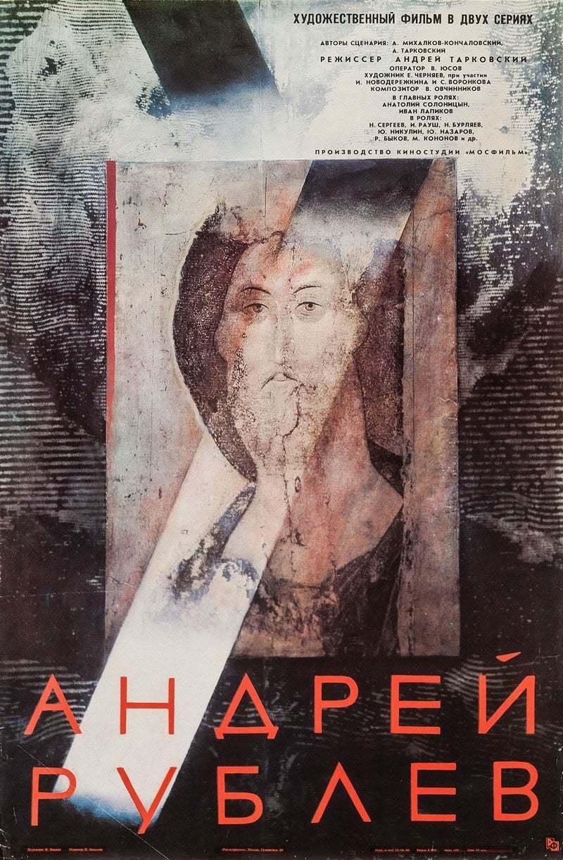 Постер фильма Андрей Рублев 1966