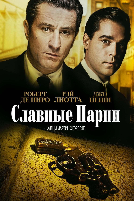 Постер фильма Славные парни 1990