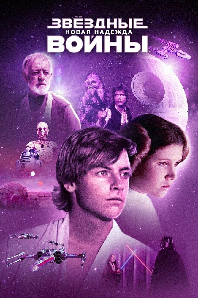 Постер фильма Звёздные войны: Эпизод 4 – Новая надежда 1977