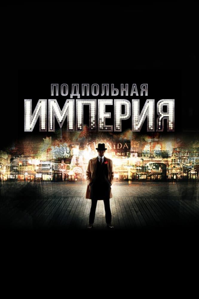 Постер фильма Подпольная империя 2010