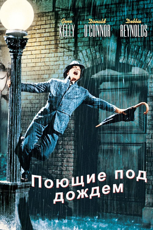 Постер фильма Поющие под дождем 1952