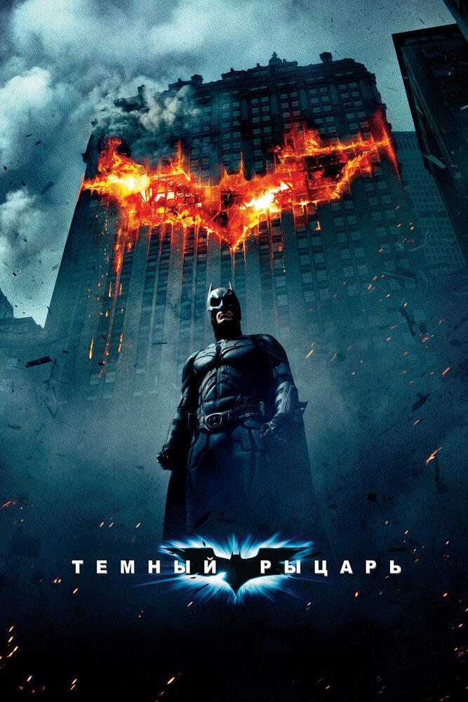Постер фильма Темный рыцарь 2008