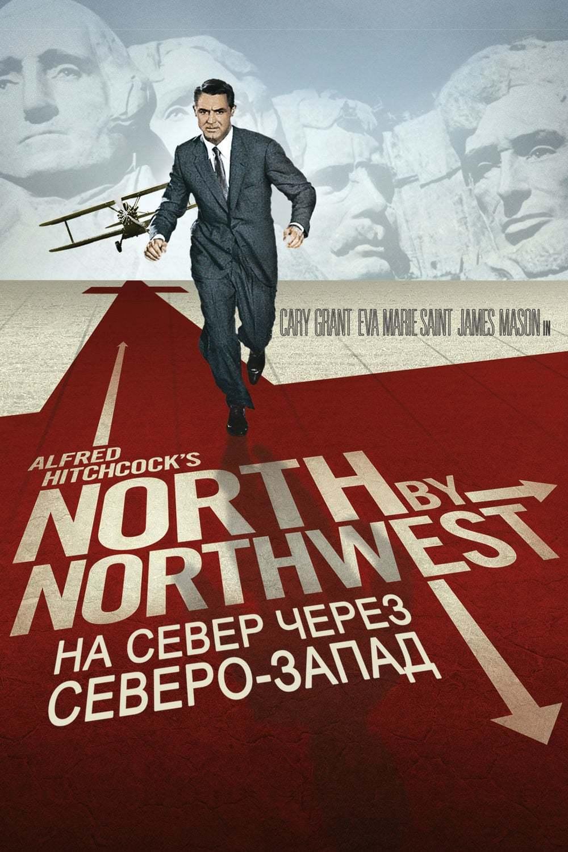 Постер фильма На север через северо-запад 1959