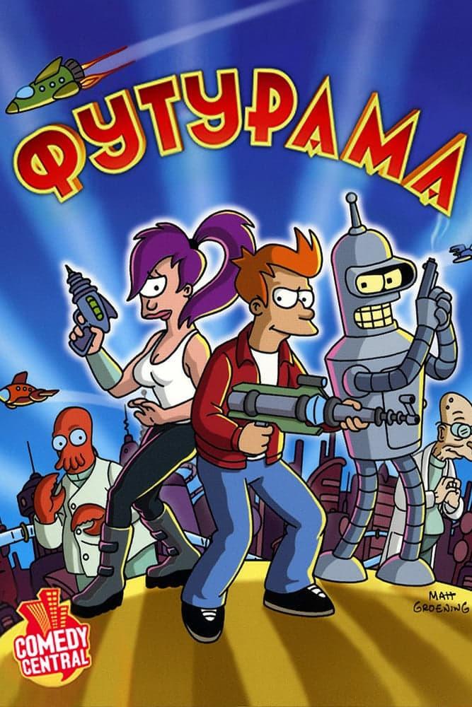 Постер фильма Футурама Futurama 1999