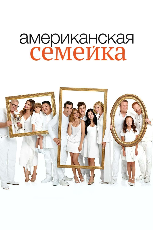 Постер фильма Американская семейка 2009