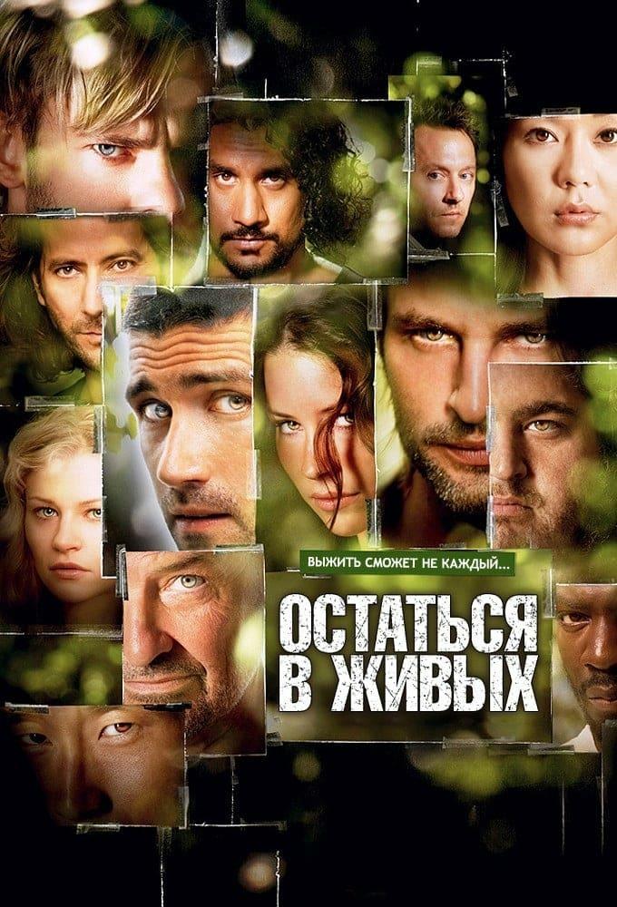 Постер фильма Остаться в живых Lost 2004