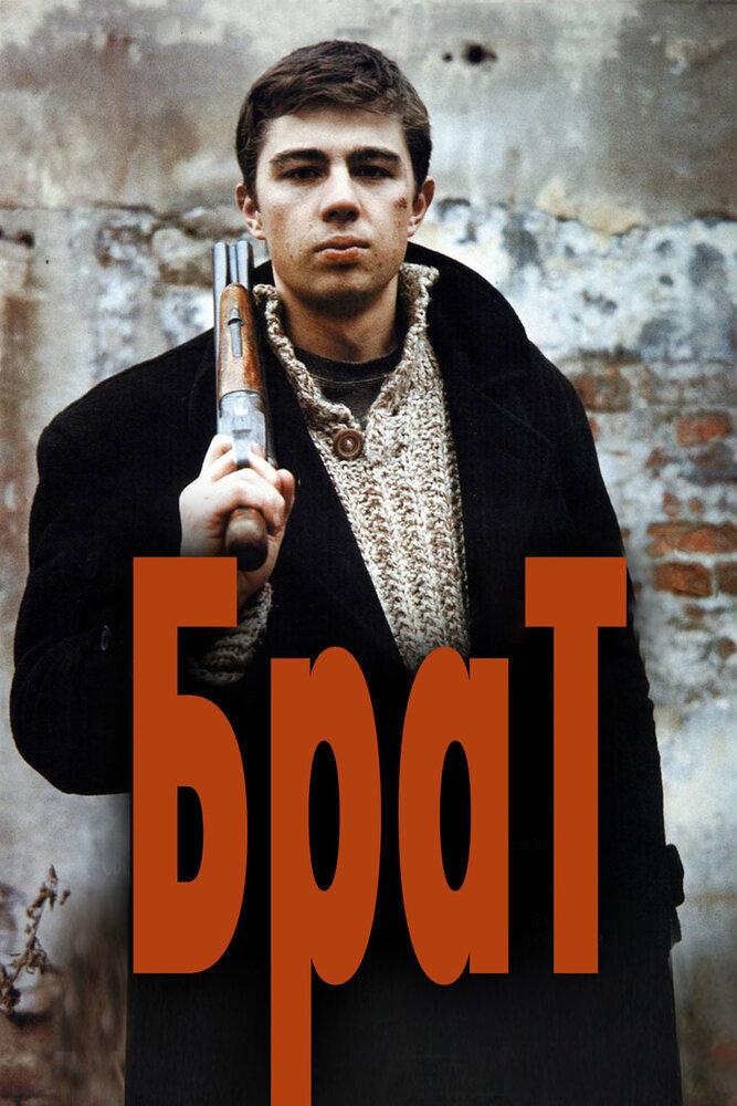 Постер фильма Брат 1997