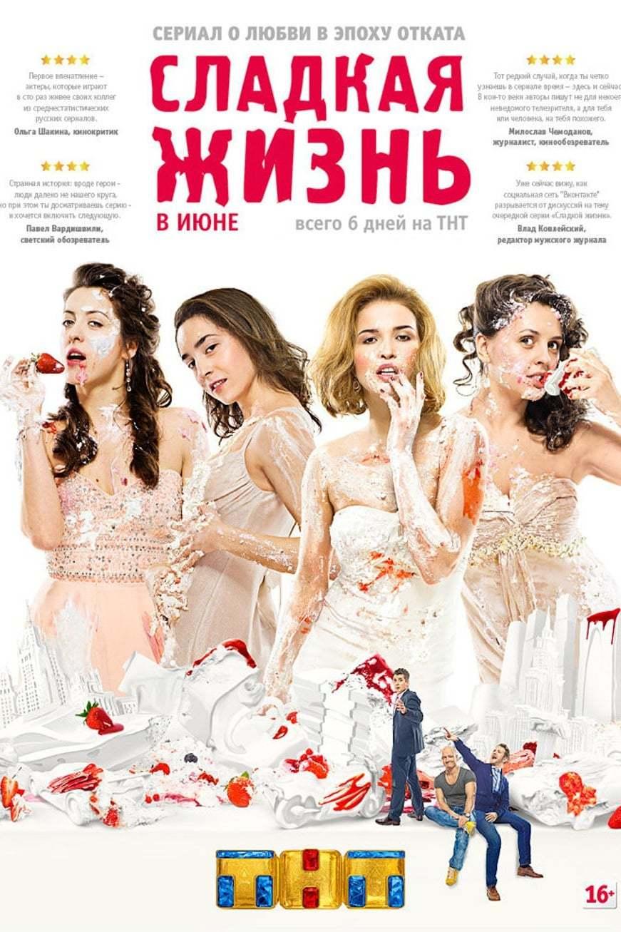 Постер фильма Сладкая жизнь 2014
