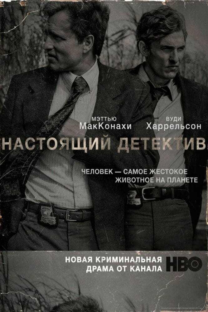 Постер фильма Настоящий детектив 2014