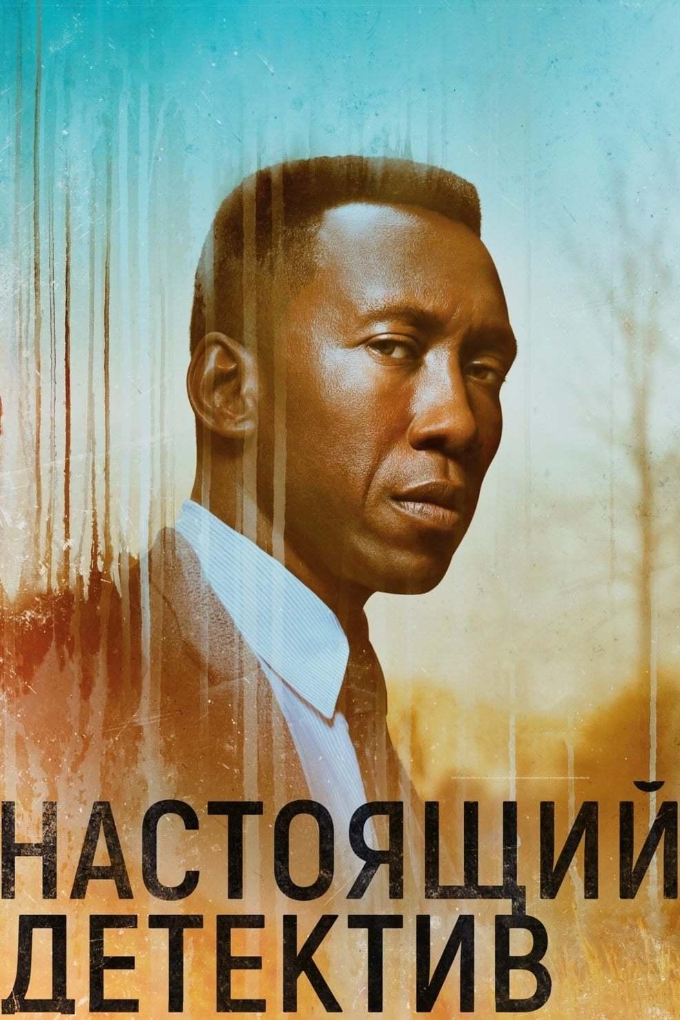 Постер фильма Настоящий детектив True Detective 2014
