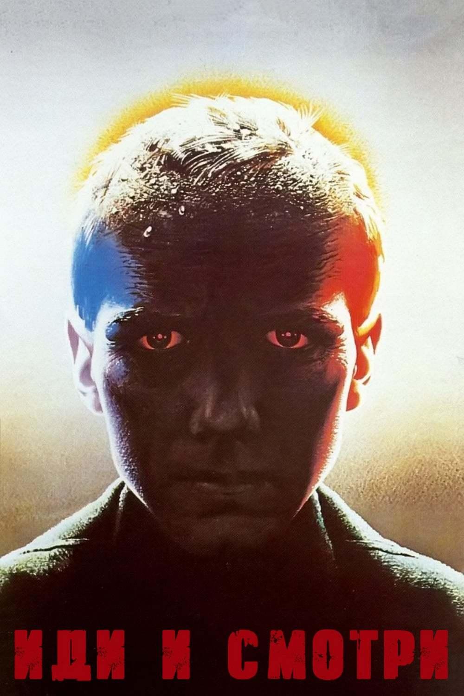 Постер фильма Иди и смотри 1985