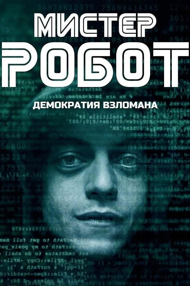 Постер фильма Мистер Робот 2015