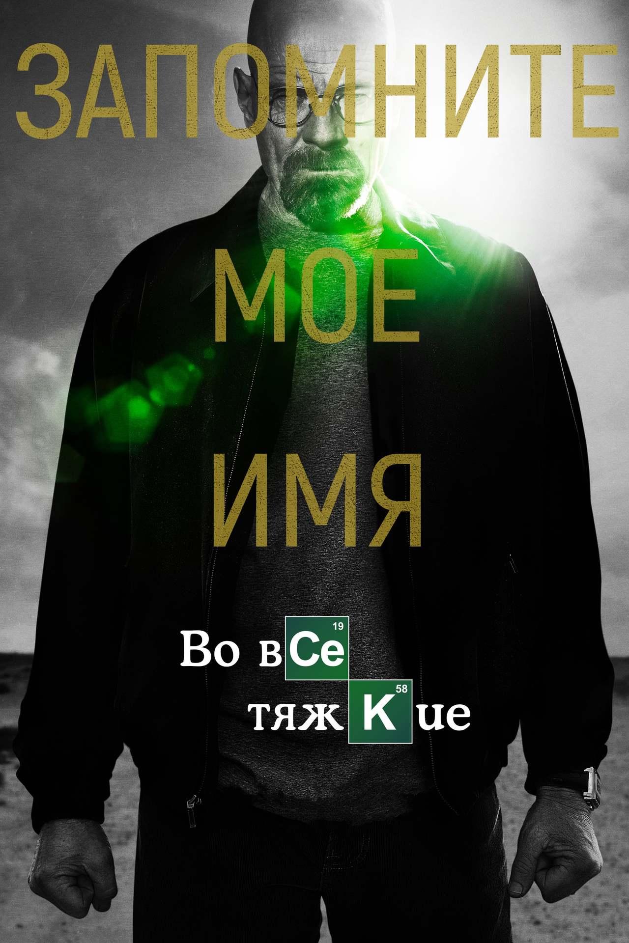 Постер фильма Во все тяжкие 2008