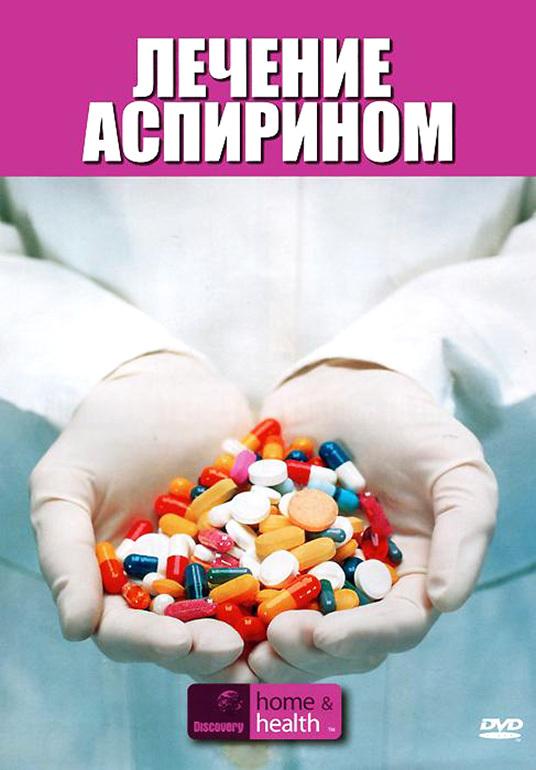 Постер фильма Discovery: Лечение аспирином 2007
