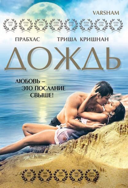 Постер фильма Дождь 2004