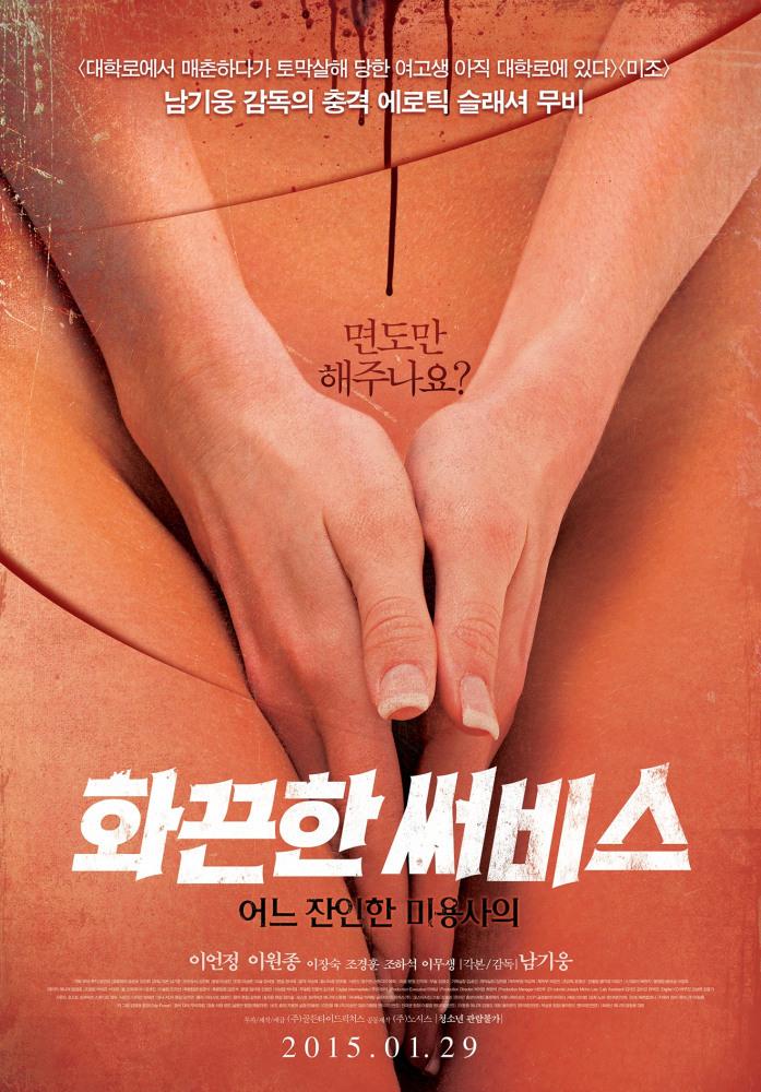 Постер фильма Горячий сервис: Жестокий парикмахер 2014