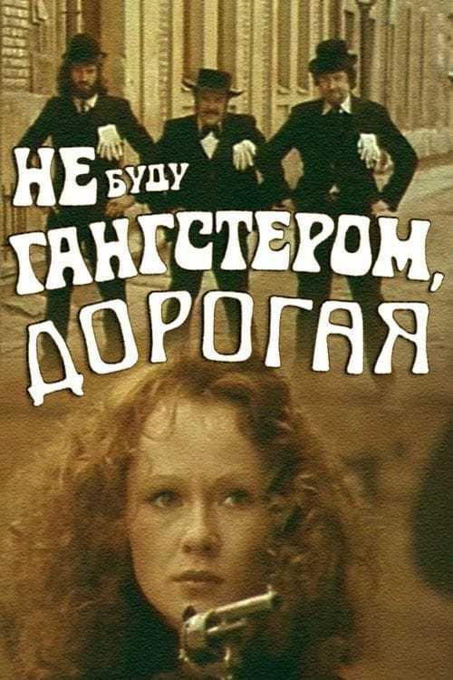 Постер фильма Не буду гангстером, дорогая 1978