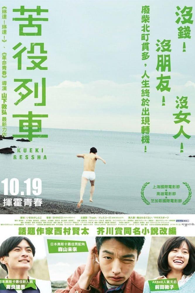 Постер фильма Вереница страданий 2012