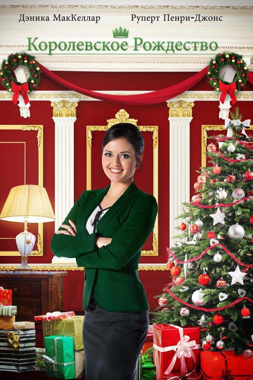 Постер фильма Корона на Рождество 2015
