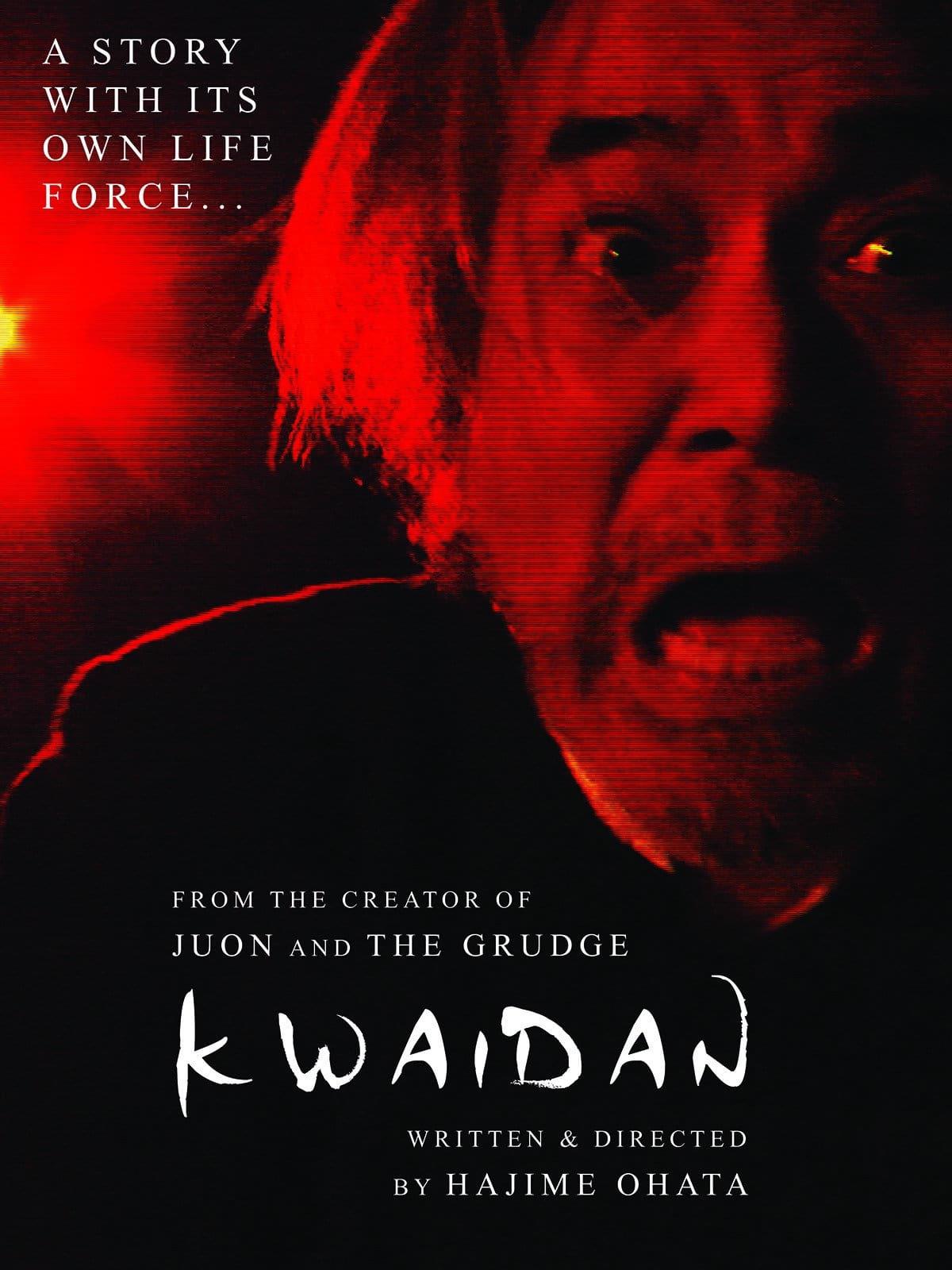 Постер фильма Kataribe 2014