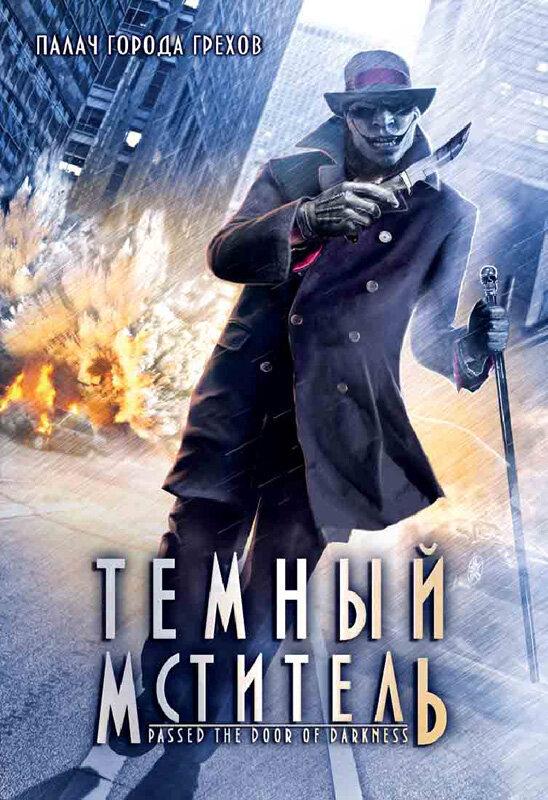 Постер фильма Темный мститель 2008