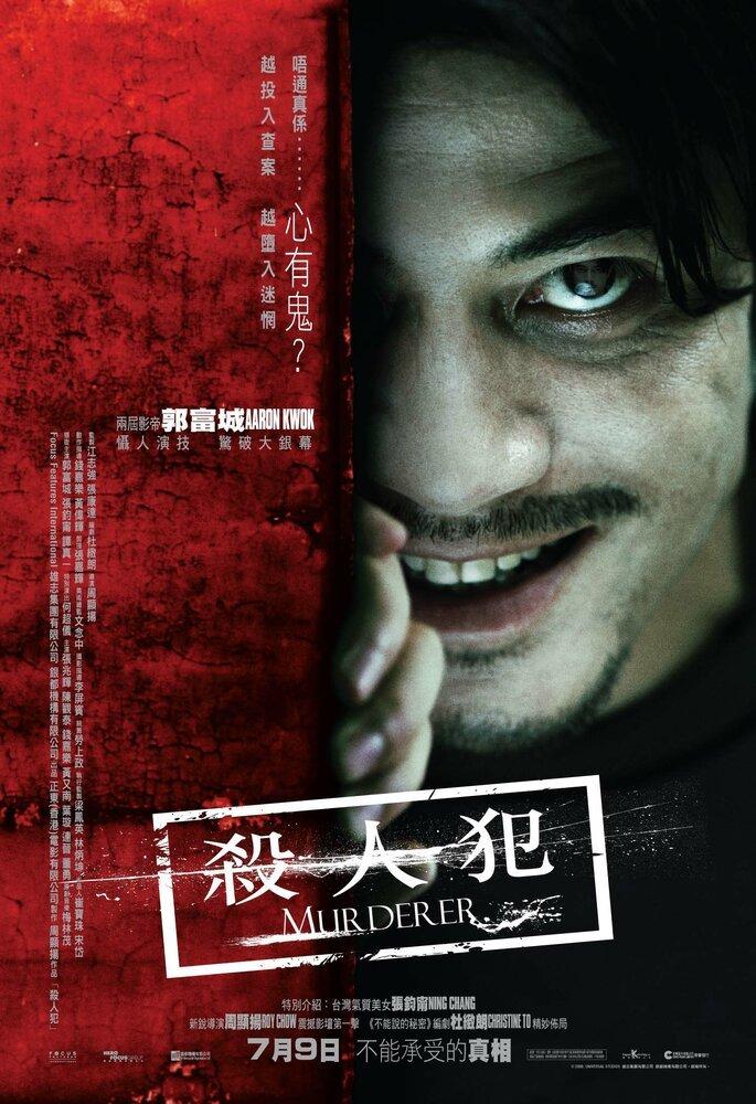 Постер фильма Убийца 2009