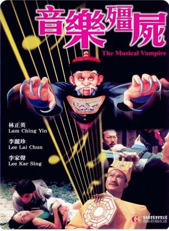 Постер фильма Музыкальный вампир 1992