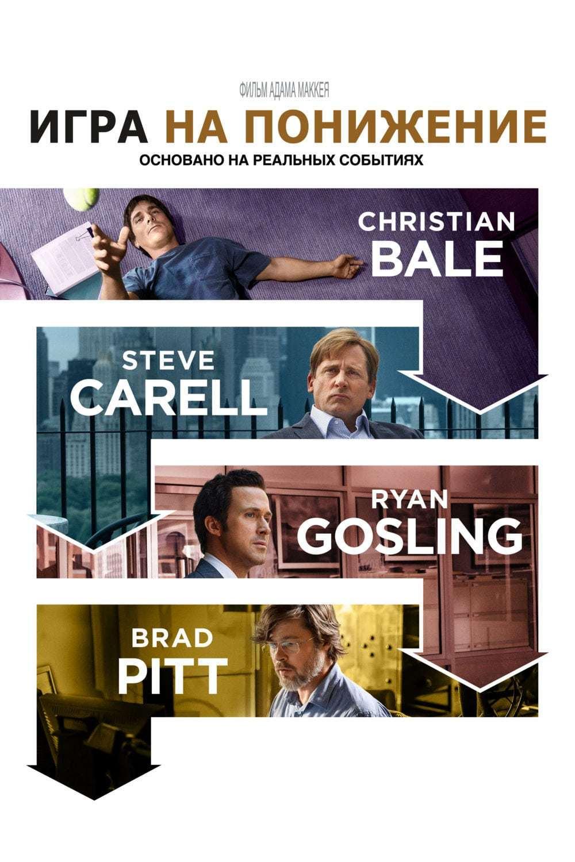 Постер фильма Игра на понижение 2015