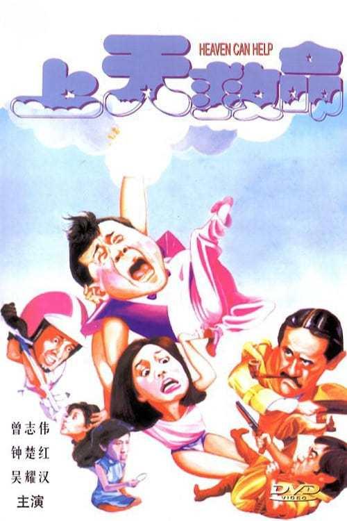 Постер фильма Небеса могут подождать 1984