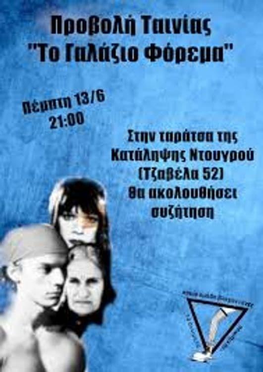 Постер фильма Синее платье 2005