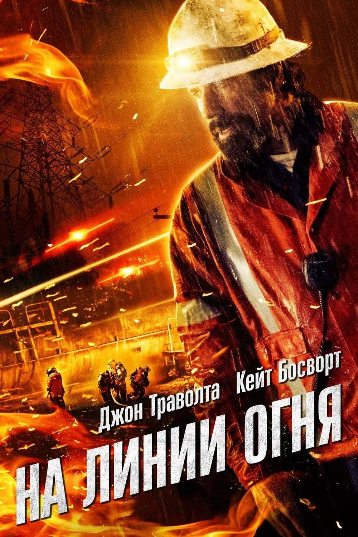 Постер фильма На линии огня 2015