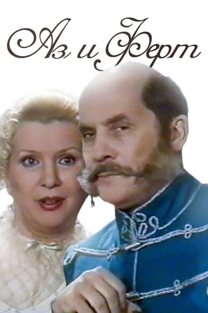 Постер фильма Аз и Ферт 2001