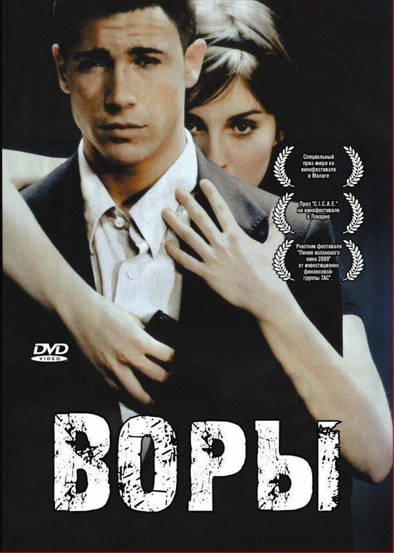 Постер фильма Воры 2007
