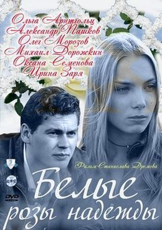 Постер фильма Белые розы надежды 2011