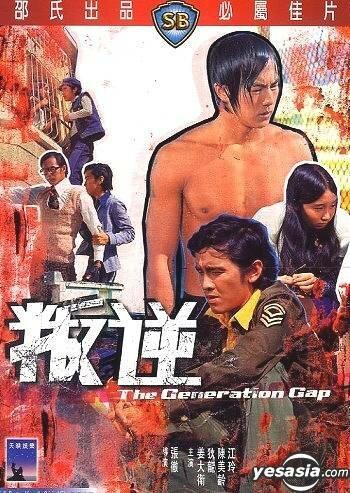 Постер фильма Конфликт поколений 1973