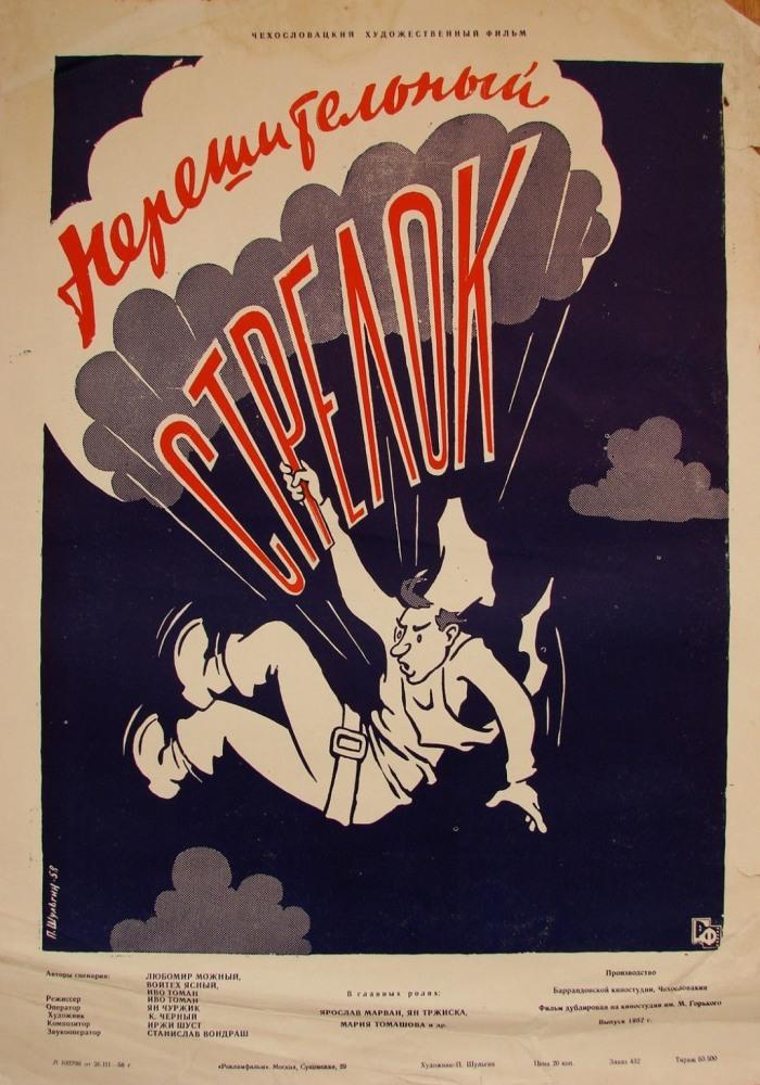 Постер фильма Нерешительный стрелок 1957