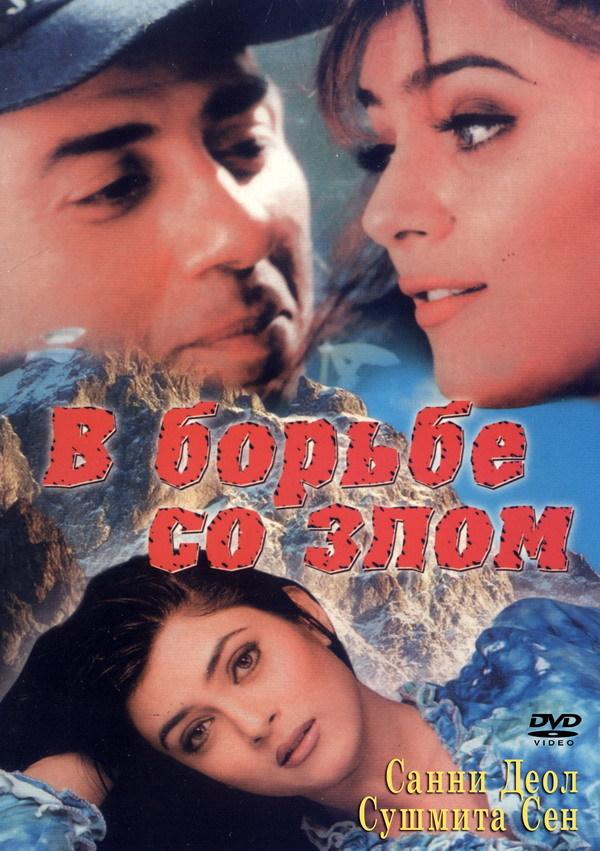 Постер фильма В борьбе со злом 1998