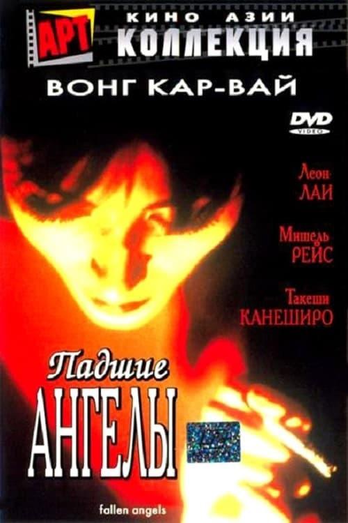 Постер фильма Падшие ангелы 1995