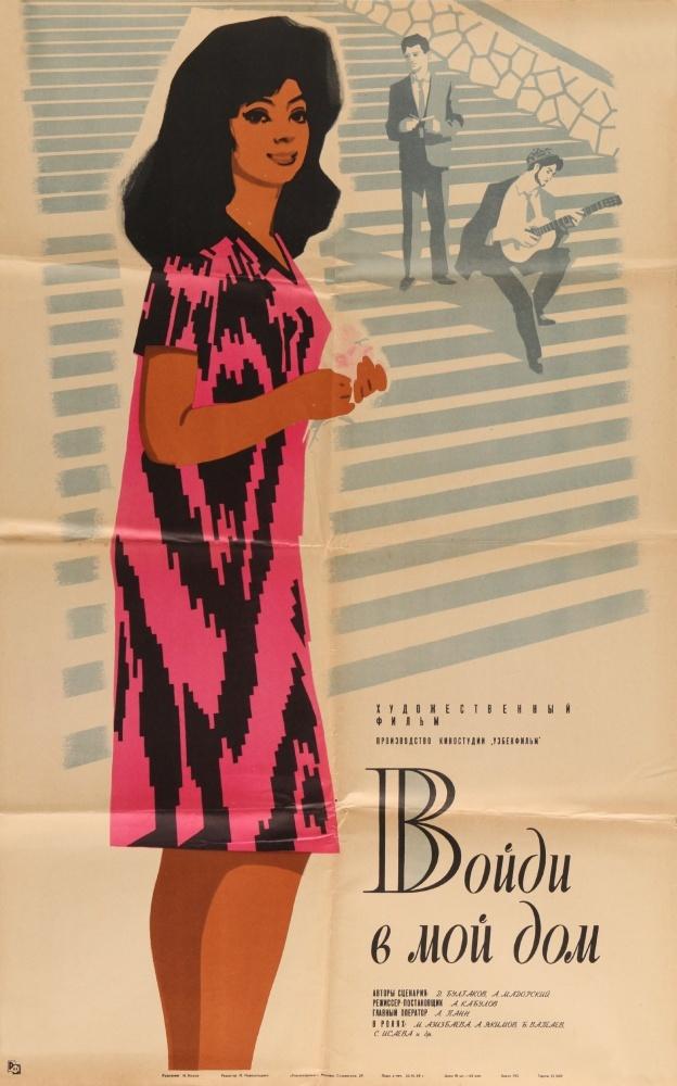 Постер фильма Войди в мой дом 1968