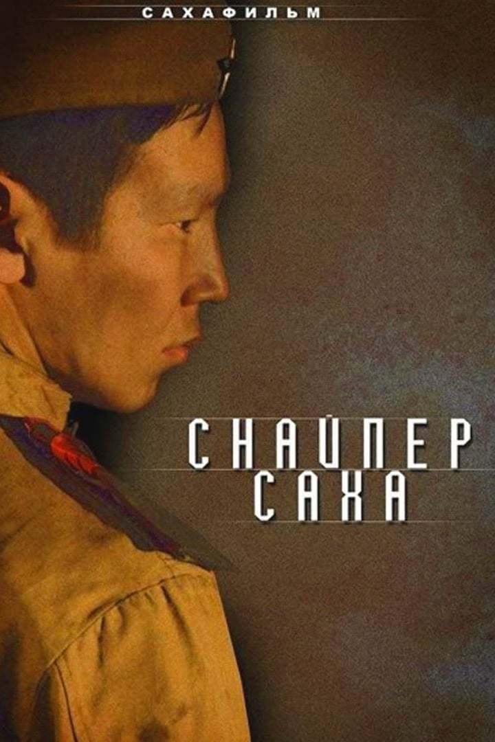 Постер фильма Снайпер Саха 2010