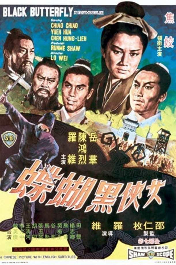 Постер фильма Черная бабочка 1968